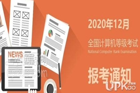 重庆市2020年12月全国计算机等级考试11月6日起报名