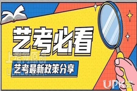 辽宁省2021年艺术类省统考什么时候开始