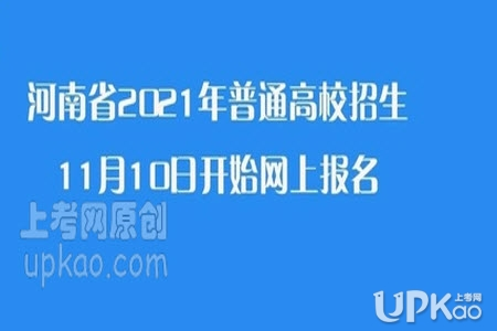 河南省2021年高考报名11月10号开始(官方)