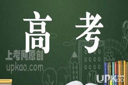 河南省2021年特殊类型高考报名截止时间是怎样