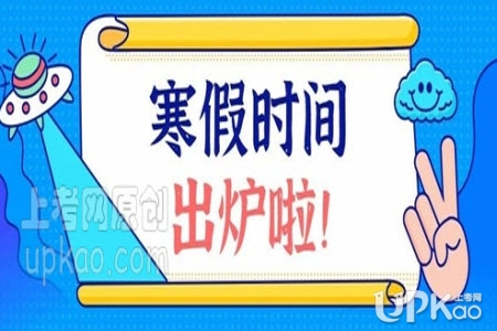 天津市2021年高校寒假什么时候开始