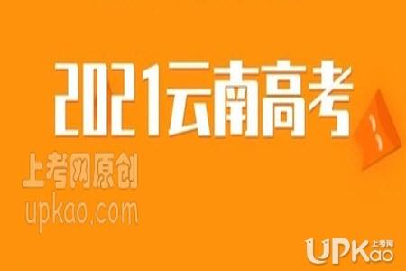 2021年云南省高考报名11月10日起(官方)