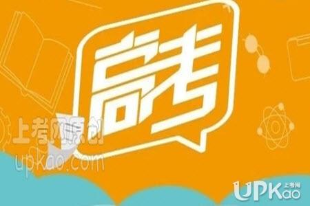 云南2021年高考艺体类专业课考试什么时候报名