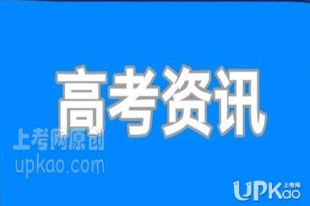 2021年北京市高考报名什么时候缴费(官方)