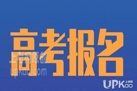 2021年河南省高考报名官方入口www.heao.gov.cn