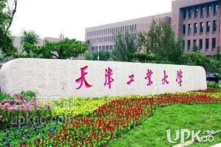 天津工业大学2021年停止专升本招生是真的吗