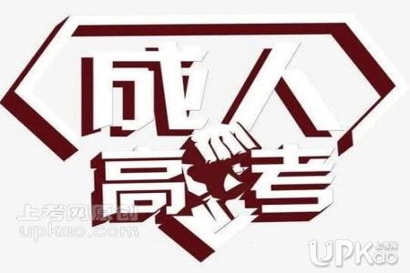 2020年贵州省成人高考成绩查询www.eaagz.org.cn