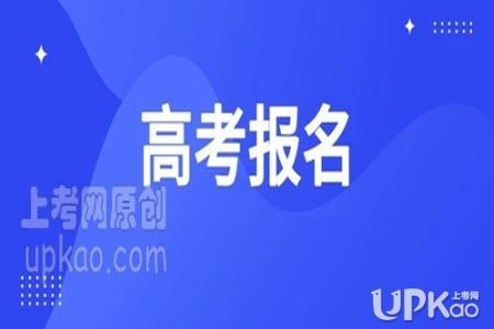 天津市2021年高考报名什么时候结束