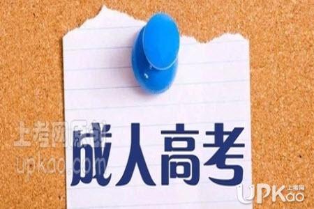 2020年甘肃省成人高考成绩查询时间及入口(官方)