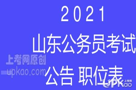 2021年山东省考招录职位查询https://www.dtdjzx.gov.cn/