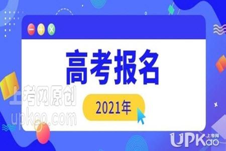 陕西省2021年高考报名入口https://www.sneea.cn