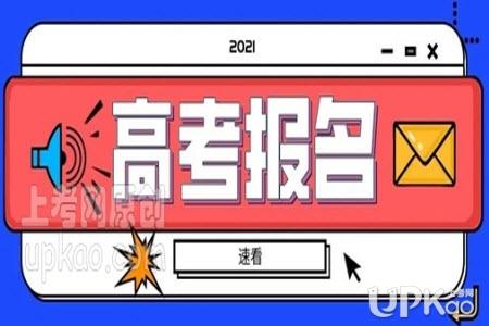 湖南省2021年高考报名官方入口:潇湘高考