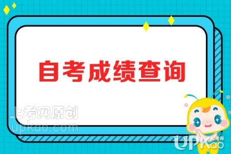 广东省2020年10月自考成绩查询入口(官方时间)