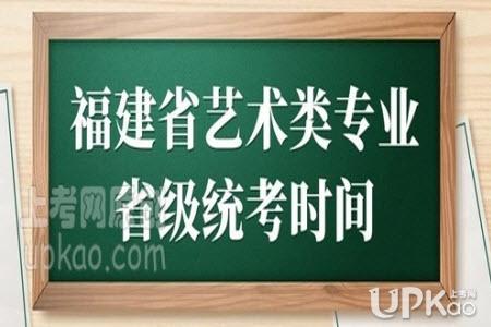 福建省2021年艺术类专业统考是12月开始吗