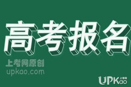 陕西省2021年高考报名什么时候结束(官方)