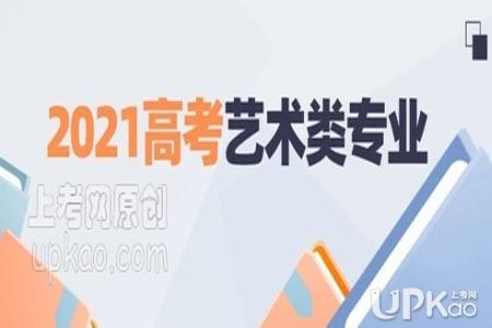 广东省2021年艺术类专业术科统考时间安排是怎样