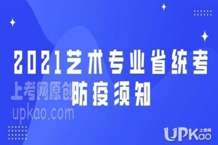 2021年云南省艺考统考考生疫情防控告知书(官方)