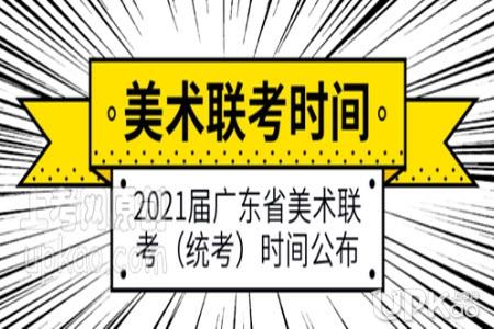 广东省2021年高考美术术科统考是什么时候