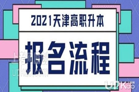 天津市2021年高职升本科考试时间安排是怎样