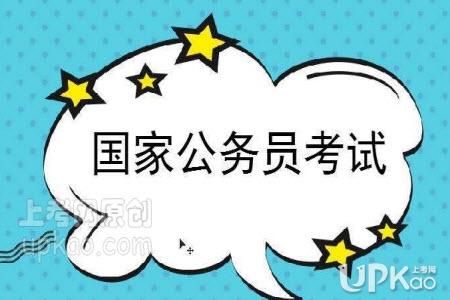 甘肃省2021年国考笔试的温馨提示有哪些