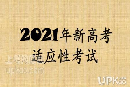2021年福建省新高考适应性考试时间安排是怎样