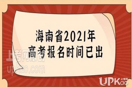 2021年海南省高考报名什么时候开始