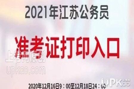 2021年江苏省考笔试准考证打印什么时候结束
