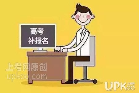 安徽省2021年高考补报名什么时候开始