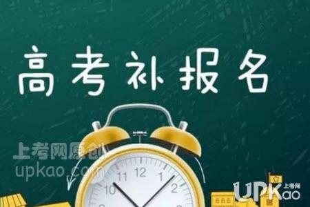 四川省2021年高考补报名什么时候开始