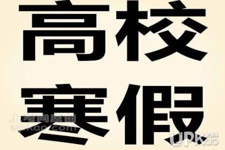 2021年辽宁高校寒假安排是怎样的