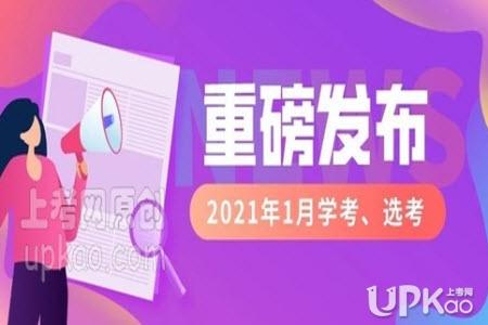 浙江省2021年高三选考和学考时间安排是怎样