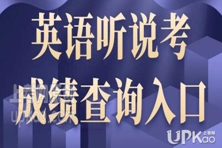 2021年北京高考英语听说考成绩官方查询入口