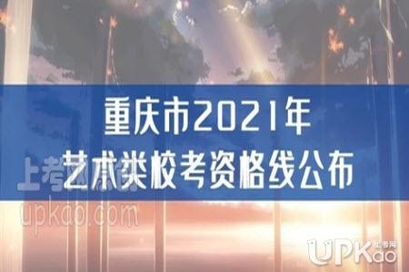 重庆2021年艺术类各类别校考资格线是多少