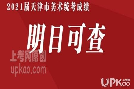 天津市2021年高考艺术类统考成绩什么时候查询