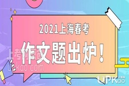 2021年上海市春季高考语文作文题目是什么
