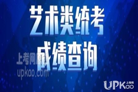 上海市2021年艺术类统考成绩什么时候查询