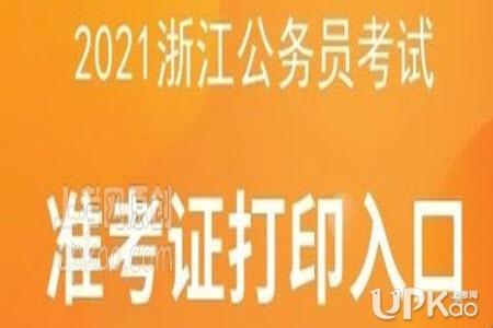 2021年浙江省考笔试准考证打印入口(时间)