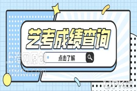青海省2021年艺考统考成绩怎么查询