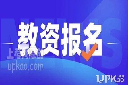 北京市2021上半年教资笔试什么时候报名