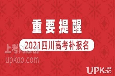 2021年四川省高考补报名什么时候结束