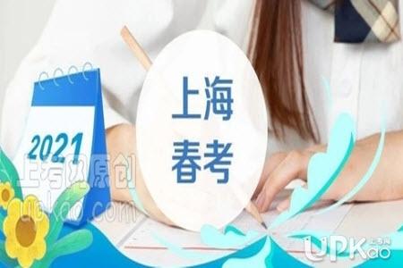 2021年上海市春考成绩什么时候查询