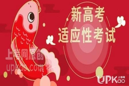 广东省2021年新高考适应性考试成绩什么时候公布