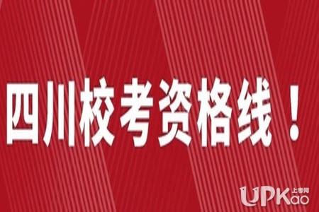 四川省2021音乐类校考资格线是多少