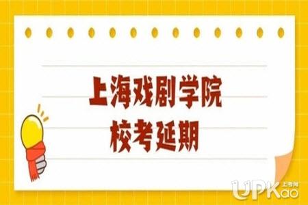 上海戏剧学院2021年艺考校考延期到什么时候