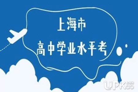 2021年1月上海学考成绩什么时候公布(入口)