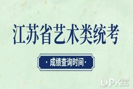 2021年江苏省艺考统考成绩什么时候查询