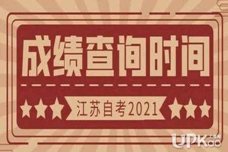 2021年江苏省1月自考什么时候公布成绩