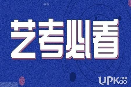 2021年江苏省艺考统考合格线是多少(最新)
