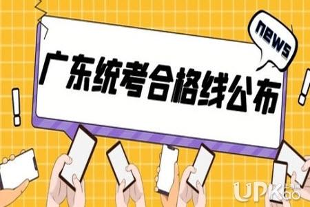 广东省2021年艺考音乐和舞蹈统考合格线是多少