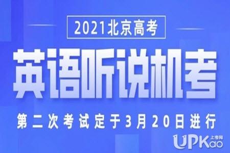 北京市2021年高考第二次听说机考什么时候进行
